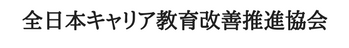 全日本キャリア教育改善推進協会